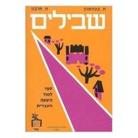 Chevilim - Méthode d'hébreu pour débutants