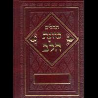 Psaumes en Hébreu ponctué relié cuir très grand modèle Kavanat halev