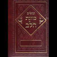 Tehilim grand format  Kavanat Halev tout hébreu grosses lettres sous coffret