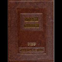 Miqraot guedolot commentaires sur les parachiot Ki thissa Wayaqhel et Pékoudé vol 8