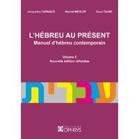 L'hebreu au présent volume 2 de J. Carnaud Rachel Meisler et Dana Taube