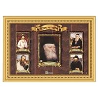 Poster en 3D plastifié des rabbis de Loubavitch