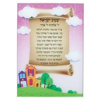 tableau Chema israel en verre encadré en métal pour chambre fille