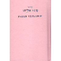 Patah eliahou rose luxe poche