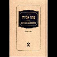 Patah Eliyahou  -  Hébreu et Français - Format standard champagne
