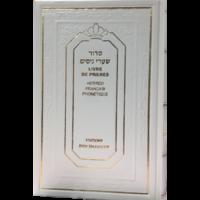 Livre de prière - Sidour Chaarei Nissim - Hébreu/Français/Phonétique