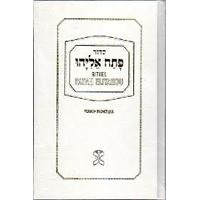 Patah Eliyahou - Rite Séfarade - Bilingue Hébreu et Français - Format standard