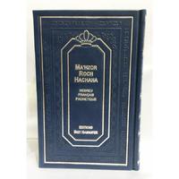 Mahzor de Roch hachana hébreu français et phonétique