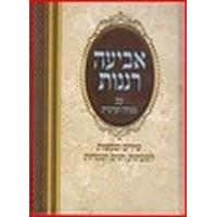 Aviyah Renanot, chants de chabat