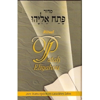 Patah Eliyahou - Rite Séfarade - Hébreu et Phonétique - Format standard