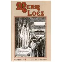 Série MEAM LOEZ - Le livre d'ESTHER