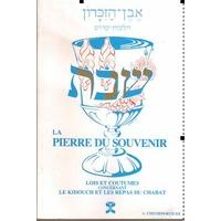 La pierre du souvenir, lois et coutumes du kiddouch et des repas de Chabat