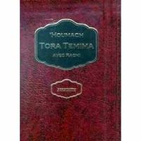 Pentateuque Torah Temima avec Rachi 5: Le deutéronome