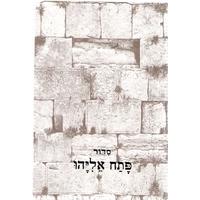 Patah Eliyahou - Rite Séfarade - Annoté en Français - Format pocket Couverture souple (13.5 x 9.5 cm)