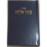 Patah Eliyahou - Rite Séfarade - Annoté en Français - Moyen format - Similicuir luxe avec tranche dorée Bleu (11.5 x 17 cm)