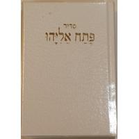 Patah Eliyahou Blanc - Bilingue - Grand Format - Similicuir luxe avec tranche dorée