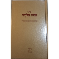 Patah Eliyahou - Rite Séfarade - Annoté en Français - Format standard Or