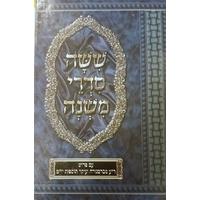 Coffret Chass Michna 3 volumes en hébreu ponctué
