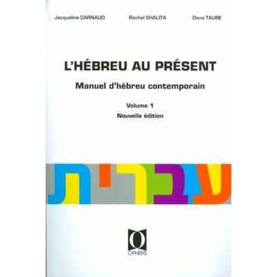 L'hébreu au Présent - Volume 1