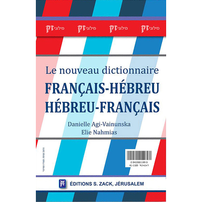 Le nouveau dictionnaire Français-Hébreu, Hébreu-Français