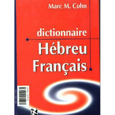 Le Dictionnaire Hébreu-français  co- édition LarousseAchiassaf