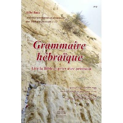 Grammaire Hébraique d'Hillel Bakis