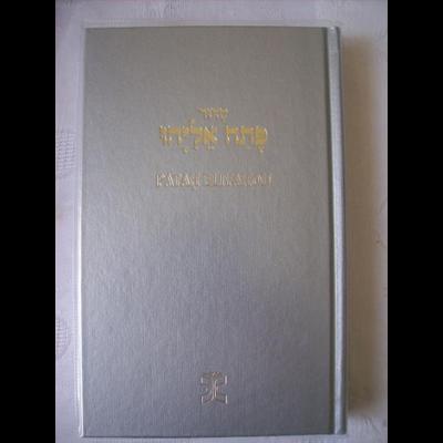Patah Eliyahou - Rite Séfarade - Annoté en Français - Format standard (Argent)