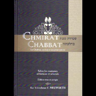Chmirat chabat kehilkheta en 1 Vol. Nouvelle édition