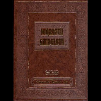 Miqraot guedolot traduit sur les parachiot Chemot Vaera Bo (Vol 5)