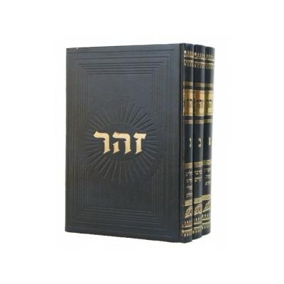 ZOHAR en 3 Volumes