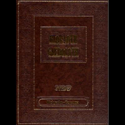 Miqraot guedolot traduit sur les parachiot Michpatim et Terouma ( vol 7)