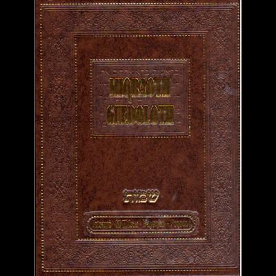 Miqraot guedolot traduit sur les parachiot Tetsavé-Ki Thissa- Wayaqhel-Pékoudé (vol. 8)