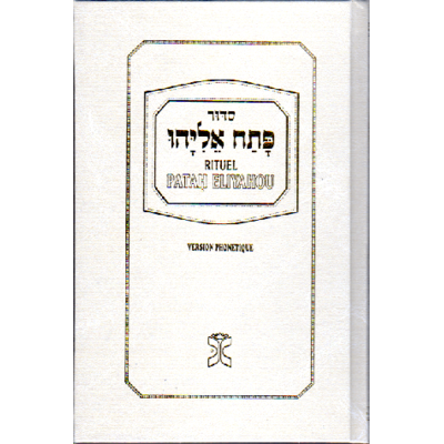 Patah Eliyahou Blanc - Phonétique - Grand Format - Similicuir luxe avec tranche dorée