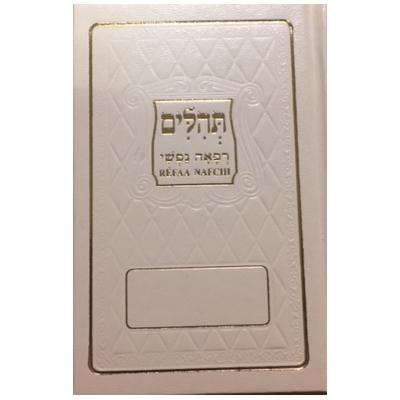 Psaumes poche Blanc Hébreu Français phonétique mot à mot avec perek chira