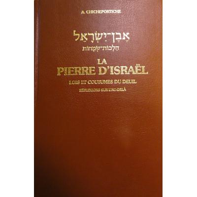 La pierre d'Israel - Lois et coutumes du deuil