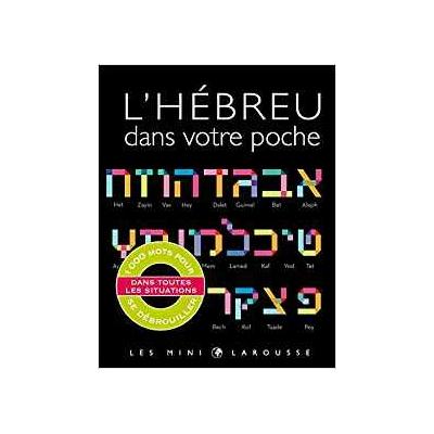 L'Hébreu dans votre poche