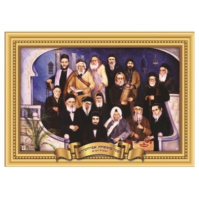 Poster en 3D plastifié de la famille Abouhatsira