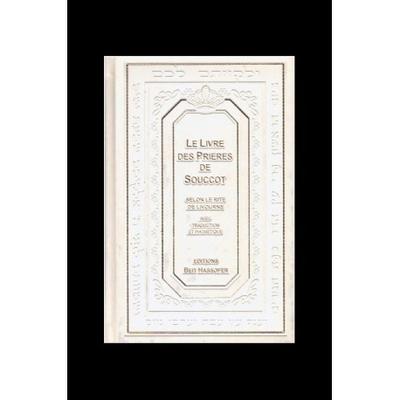 Mahzor de Soucot hébreu français et phonétique