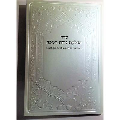 Bénédiction de l'allumage  des lumières de Hanoucca relié en cuir BLANC OU GRIS