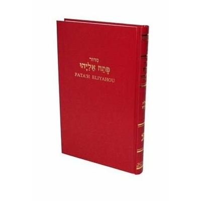 Patah Eliyahou - Rite Séfarade - Annoté en Français - Format standard (Rouge)