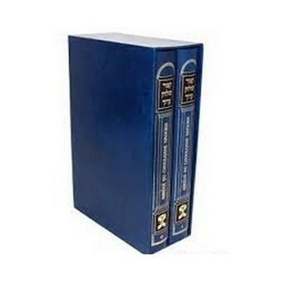 Abrégé du Choulkhan Aroukh bilingue en 2 volumes(colbo)
