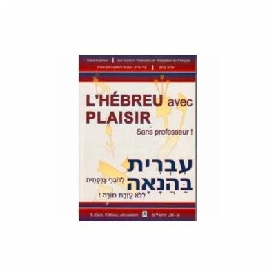 L'hebreu avec plaisir + CD MP3