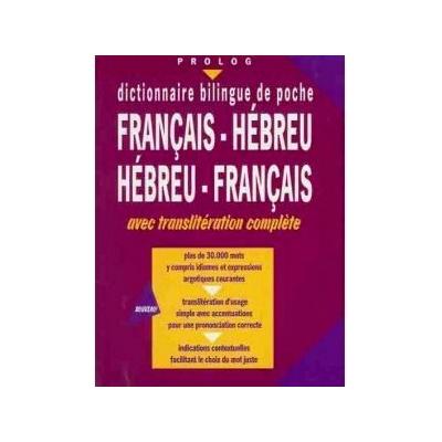Dictionnaire hébreu/français/phonétique poche