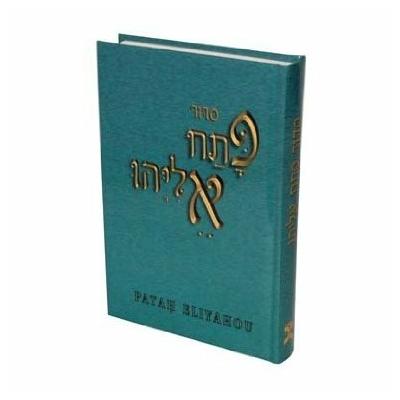 Patah Eliyahou - Rite Séfarade - Annoté en Français - Format Moyen - Relié Vert (11.5 x 17 cm)