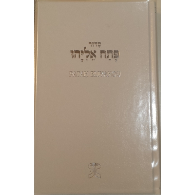 Patah Eliyahou - Rite Séfarade - Annoté en Français - Format standard (Blanc)