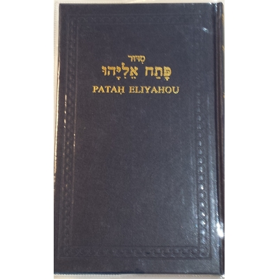 Patah Eliyahou - Rite Séfarade - Annoté en Français - Format standard (Bleu)