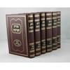 Pentateuque Torah Temima