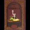 Le Livre des Kidouches hébreu-phonétique