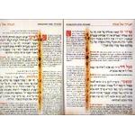 pages intérieures hagada similicuir 1