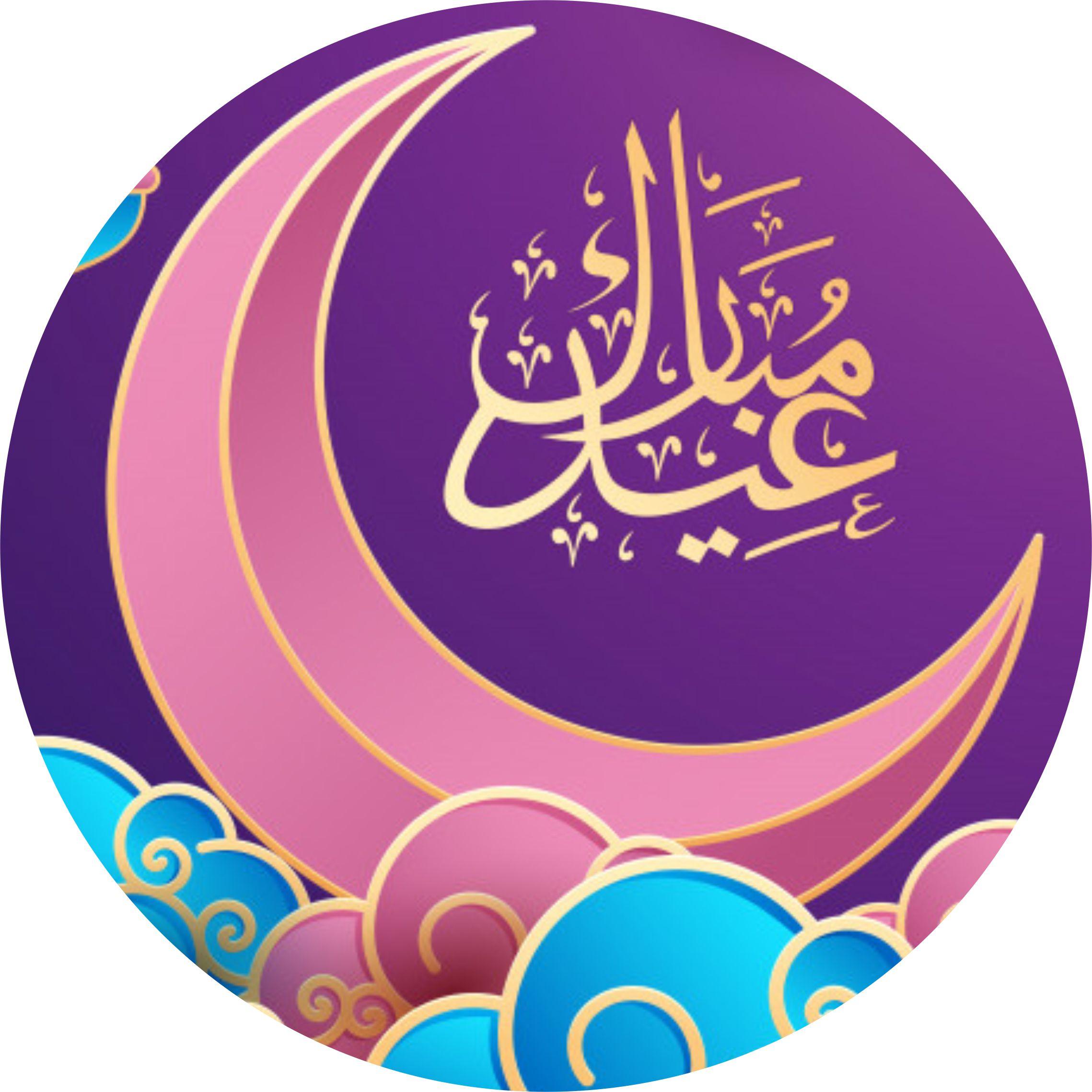 Disques en sucre Gâteau  – Eid Mubarak - Choisir le modèle